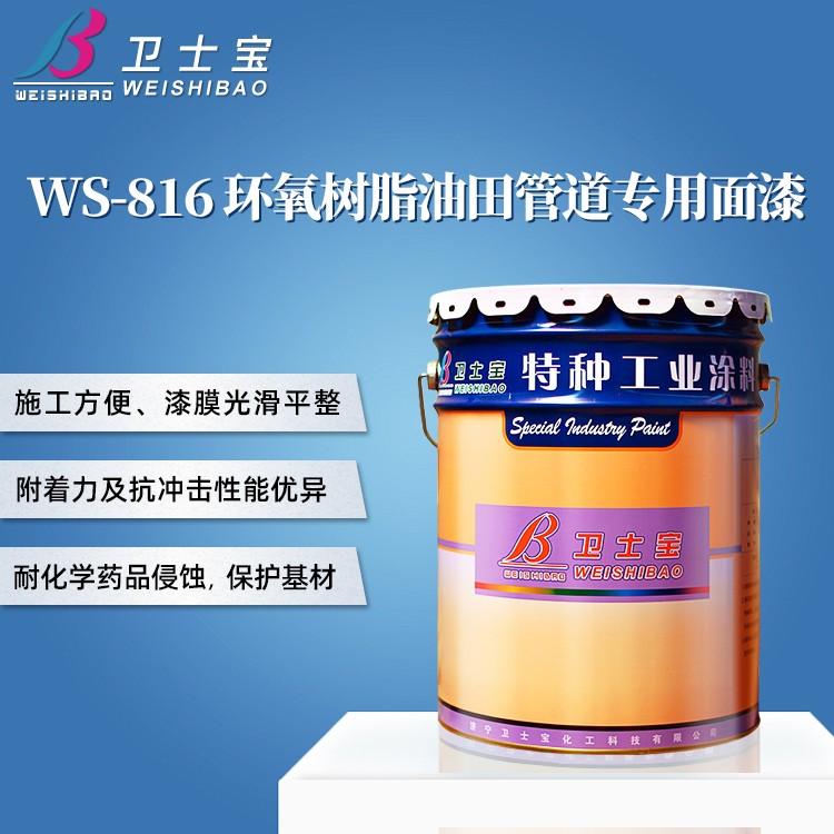 WS-816环氧树脂油田管道专用面漆