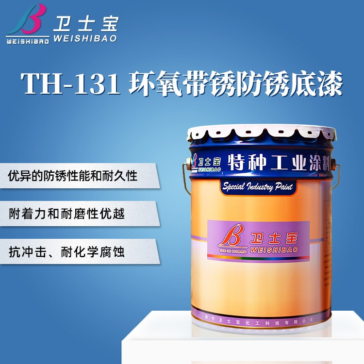 TH-131环氧带锈防锈底漆
