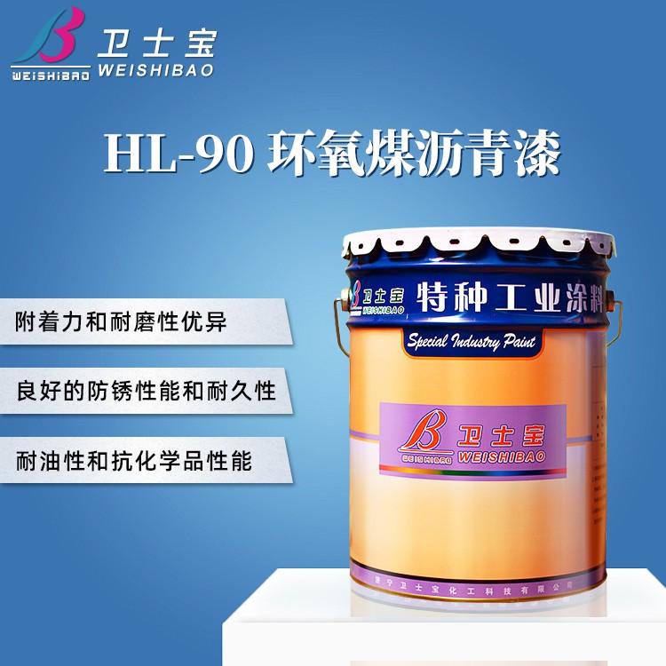 HL-90环氧煤沥青漆