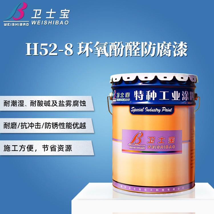 H52-8环氧酚醛防腐漆