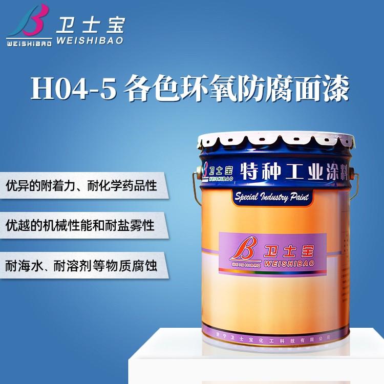 H04-5各色环氧防腐面漆