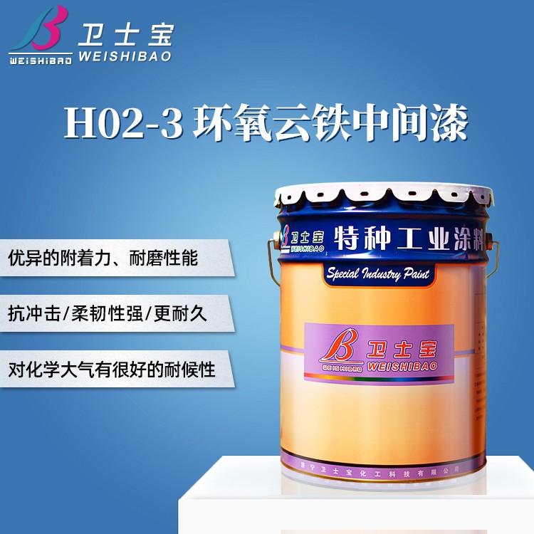 H02-3环氧云铁中间漆