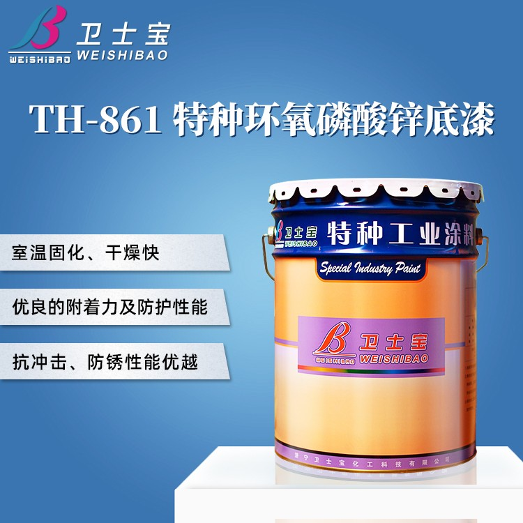 TH861特种环氧磷酸锌底漆